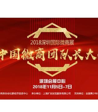 2018中国微商团队长大会千名行业大咖汇聚深圳