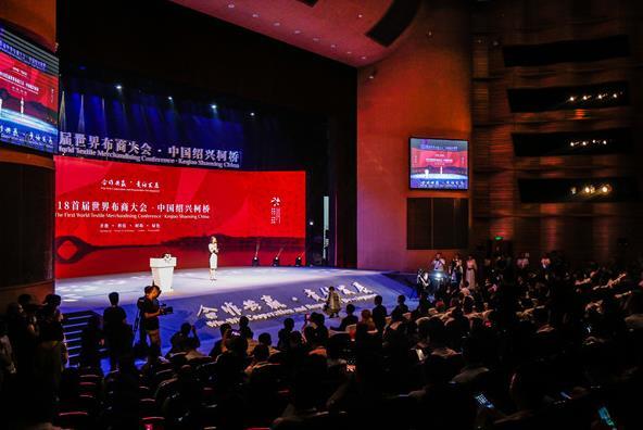 联动全球:2018首届世界布商大会盛况纪实