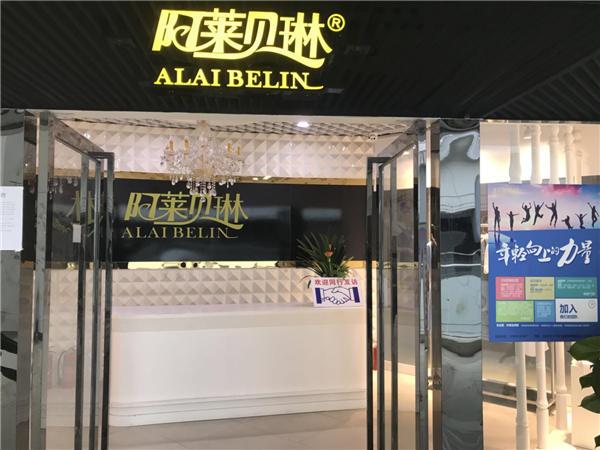金秋十月!祝贺阿莱贝琳再次迎来江苏杨女士的加入