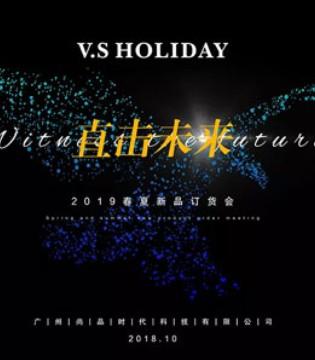 """V.S HOLIDAY19""""直击未来""""春夏订货会 期待您的到来!"""