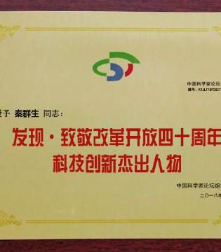 第十五届中国科学家论坛迪芬娜集团斩获两项大奖