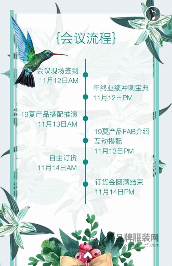 华丹尼2019夏季新品发布会诚邀您的莅临!