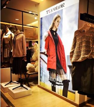 TT.COLOR品牌形象升级 10月26日与你相约泰兴万达