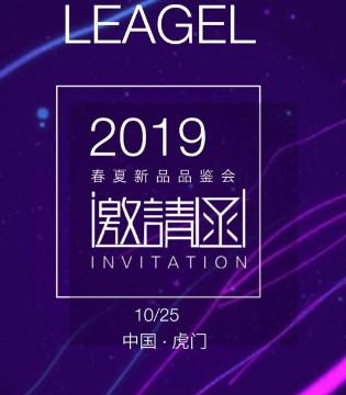 例格19春夏新品发布会将于10月25日在虎门隆重开启!