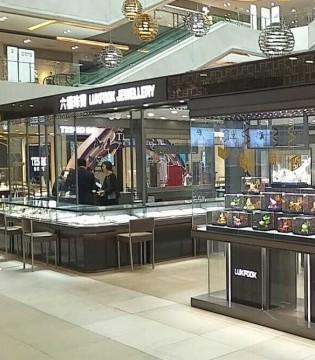 六福集团第二季零售业务同店销售增长14%