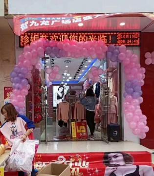 恭贺珍妮芬湖南娄底市新九龙广场店盛大开业!