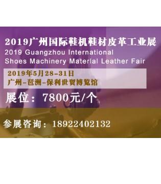 2019广州国际鞋机鞋材皮革工业展加量不加价!