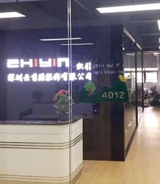 庆贺深圳云秀源服饰有限公司办公室乔迁落成