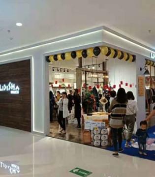恭贺LIDISHA丽迪莎磁县新世纪购物广场店盛大开业
