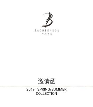 一尺半生2019春夏新品发布会优雅启幕