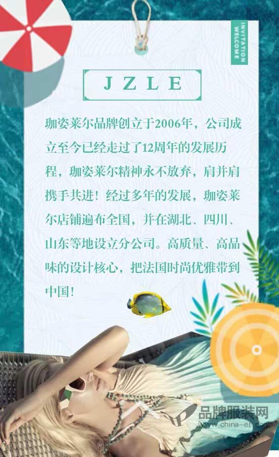 珈姿莱尔2019夏季新品发布会将于11月16日开启