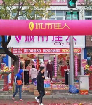 喜讯!祝贺城市佳人内衣甘肃平凉店10月23日盛大开业!