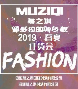 香港MUZlQl慕之淇2019春夏订货会即将优雅启幕