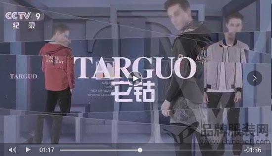 TARGUO携手央视等媒体 实现品牌再升级 未来可期!