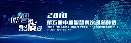 中国智慧餐饮创新峰会与你一起见证餐饮智能化的时代