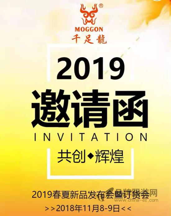 """千足龙2019春夏""""共创辉煌""""新品发布会即将盛大开启"""