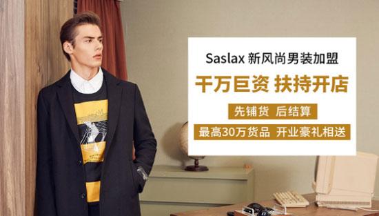 莎斯莱思:专业打造匠心产品 精益求精铸造领先品牌