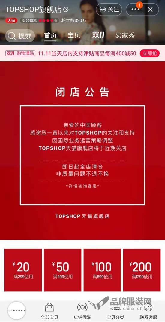 又一英国品牌败走中国?TOPSHOP将关闭天猫旗舰店