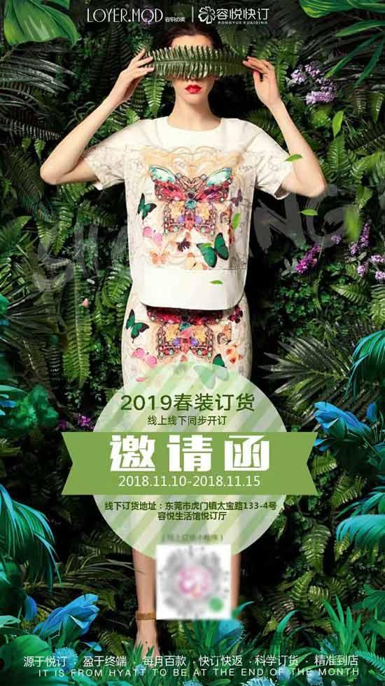 11月10日容悦2019年春装新品发布会即将开启