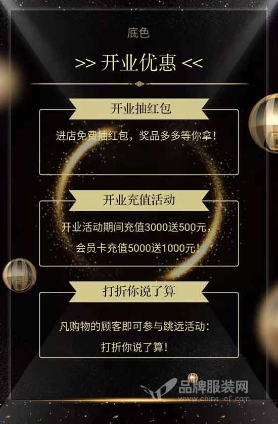 11月7日皇庭广场底色旗舰店即将盛大开业