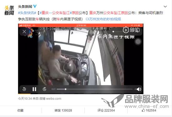 重庆公交车坠江原因查明 乘客与司机互殴害了一车人