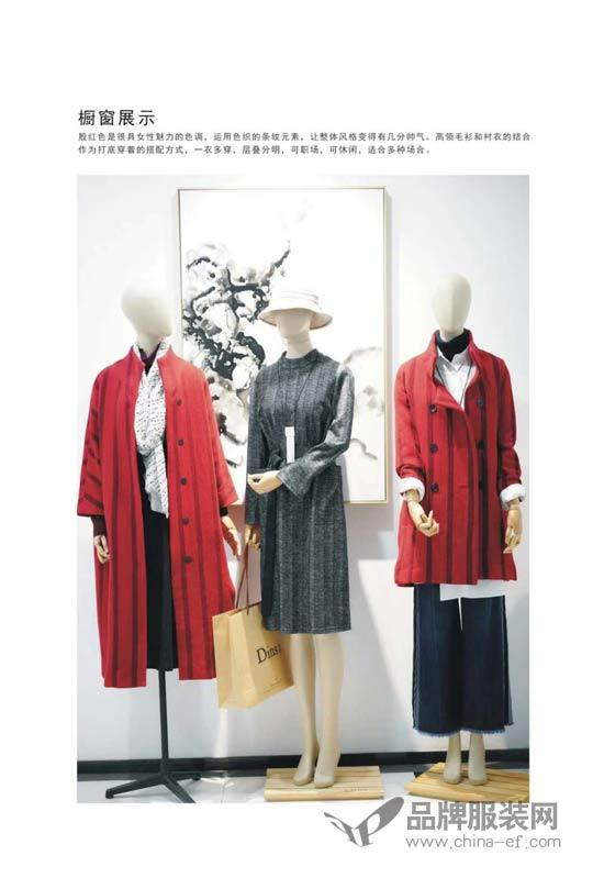 热烈祝贺小姜女士成功携手底色品牌女装