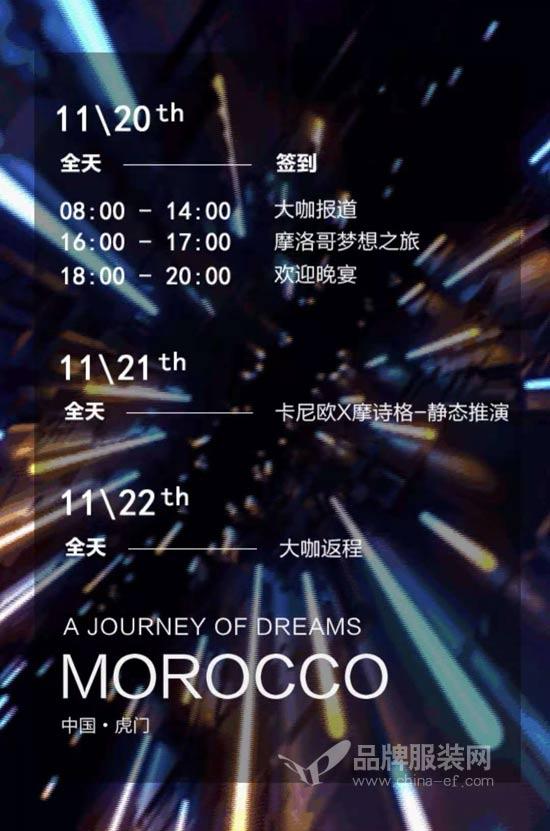 卡尼欧×摩诗格夏季新品时装周即将开启