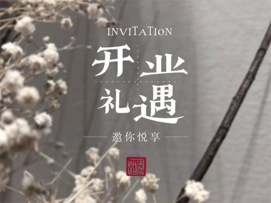 皑如福建漳州东山店全新启幕 邀你悦享开业礼遇