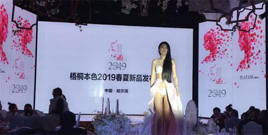 梧桐本色公司2019年春夏新品发布会 哈尔滨站圆满落幕