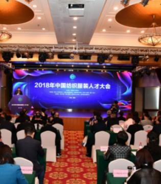 """""""2018年中国纺织服装人才大会""""在河南省新密市召开!"""