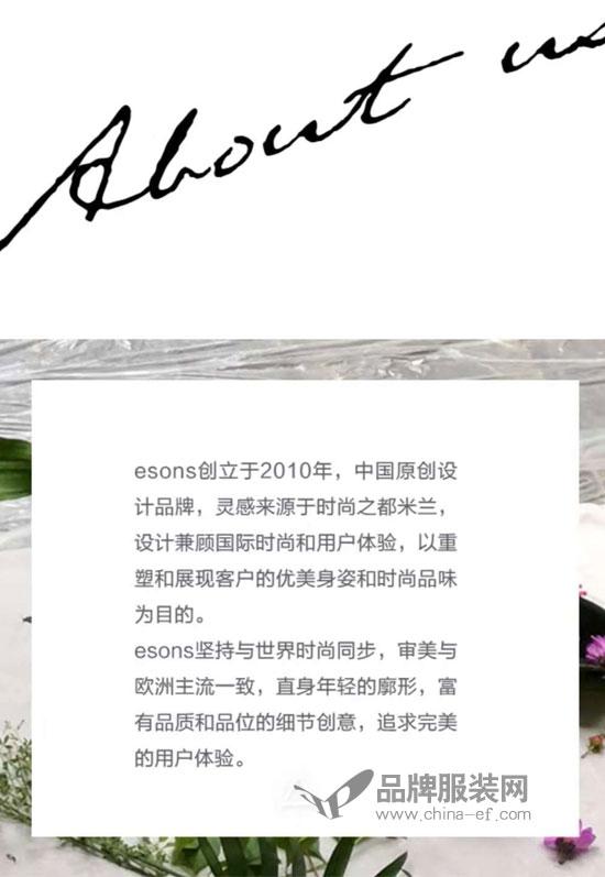 esons女装19夏季新品发布会即将盛大开启!