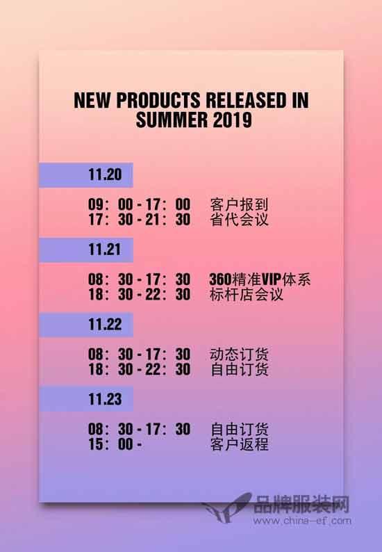 CSSPRING村上春2019夏季新品发布会官宣!