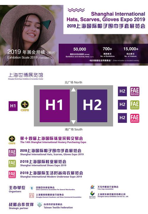2019上海国际帽子围巾手套展览会海外买家邀请之旅