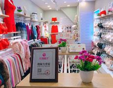 祝贺玫瑰春天品牌内衣这个十一月再次喜迎新店开业~