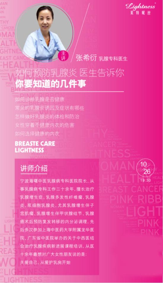 莱特妮丝粉红关爱愿全球女性无乳腺疾病