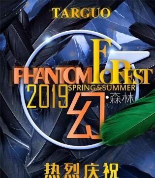 感恩十年、感谢有你 TARGUO19春夏新品发布会完美谢幕!