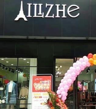 祝贺艾丽哲女装双十一四川、湖南、广西三店齐开!