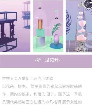 """ECA""""听.见花开""""19春夏新品发布会 邀您共赏盛宴!"""