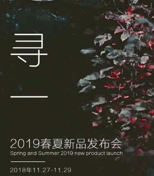 恩咖男装19春夏新品发布会将于11月27日盛大开启!