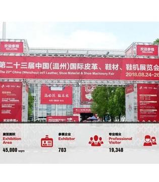 与创新者共赢——第24届温州国际皮革展蓄势启航!