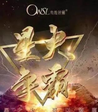"""奥维丝丽""""星火争霸""""――广州站举办圆满成功!"""