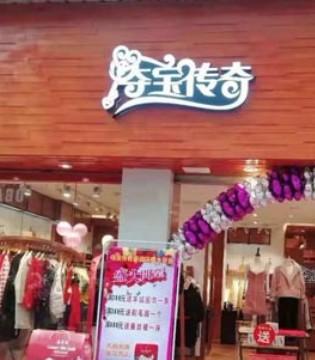 夺宝传奇女装店铺升级 将于近日再次与新老顾客相见!