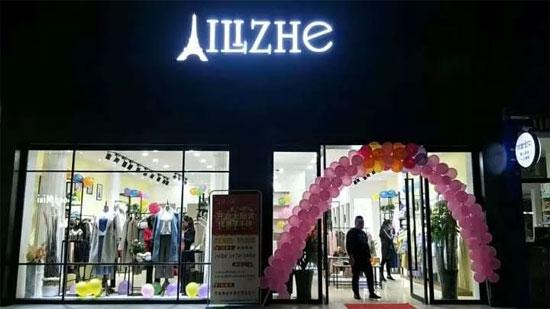 又一家艾丽哲女装店开业了 拯救你的换季衣橱