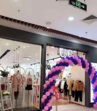 热烈祝贺U-Cevel女装江苏新店开业大吉!