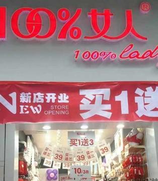 赚钱才是硬道理! 100%女人又迎三店开业!