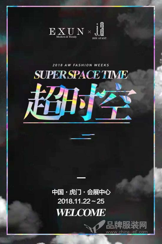 JA&EXUN―超时空|虎门时装周邀请函