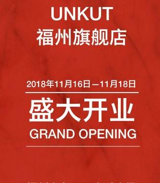 重磅好消息!恩咖男装福州新店今日正式开业!