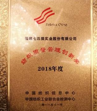 """七匹狼荣获""""2018纺织质量管理创新奖"""" 打造品质管理"""