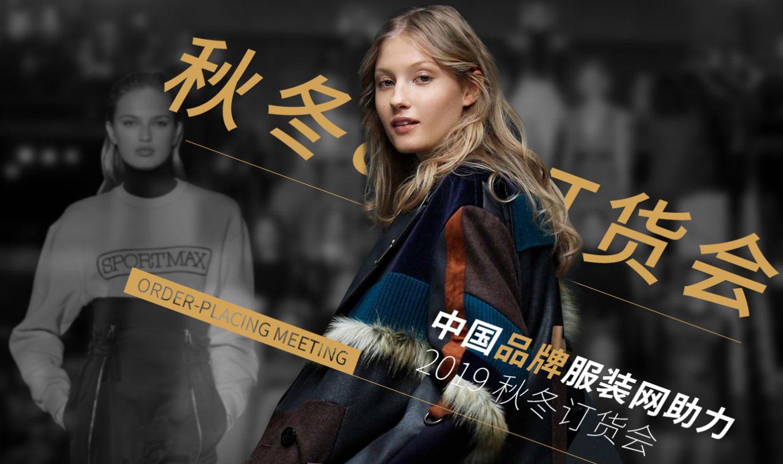 2019秋冬服装品牌订货会
