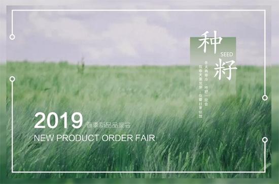 相约吉米赛欧2019春季新品品鉴会!